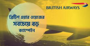 British airways feature image